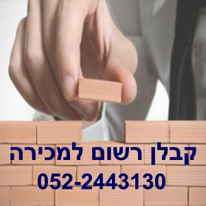 קבלן רשום למכירה חברה עם סיווג קבלני למכירה איך להשיג קבלן רשום ברשם הקבלנים